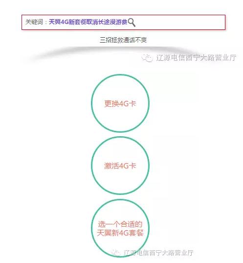 西宁电信:相应号召 降价惠民