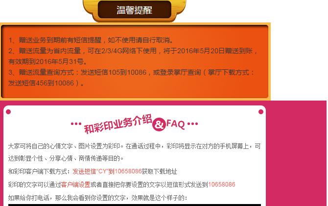 济源移动:庆5.17世界电信日,517M流量免费领!
