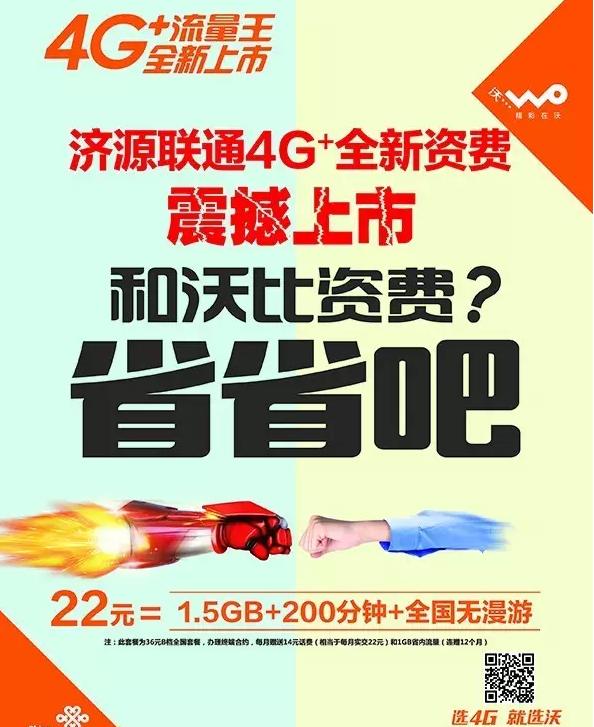 济源联通:【22元享】1.5GB流量+200分钟+全国无漫游。和沃比资费,省省吧!