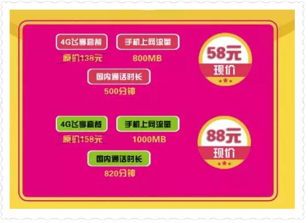和田移动:和4G狂欢节,手机套餐一步到位!!!