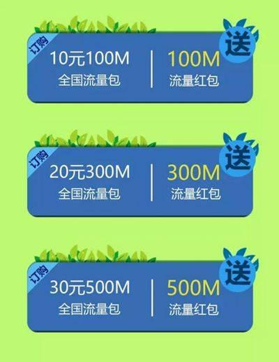 """贵港联通携""""品值""""送10万话费,1000G流量!"""