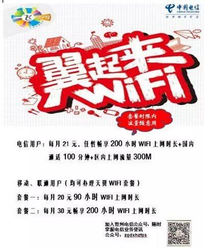 贺州电信邀你翼起来WiFi