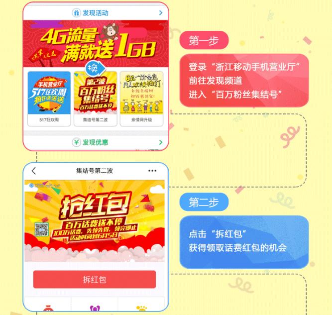 宁波移动:节日红包,100万话费拿走不谢【宁波移动官方活动】