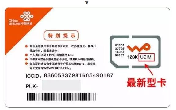 宁波联通:安全第一!0元换USIM卡!还可领20GB超大流量包