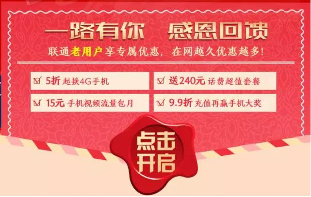 宁波联通:仅剩1天 ▏517网购节倒计时!优惠疯抢~速来!