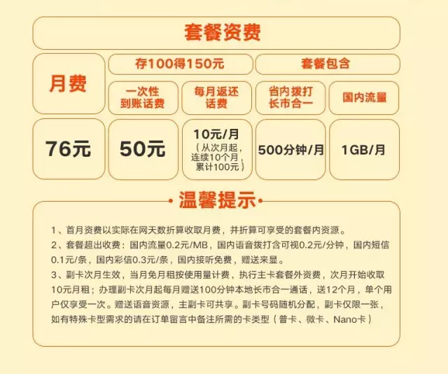 宁波联通:1GB全国流量+500分钟语音 ▏存50元 ▏得150元 ▏送20GB!
