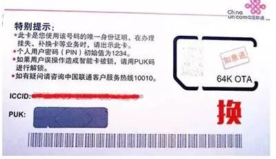 湘潭联通:为什么要换USIM卡!