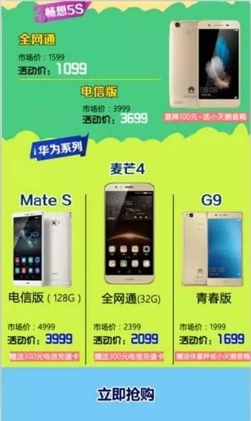 岳阳电信:高端手机低价特卖,另赠300元话费,还不来!