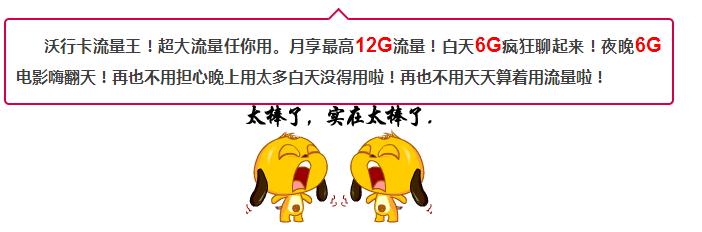 西宁联通:超大流量随便用!iPhone6s合约半价随便买!