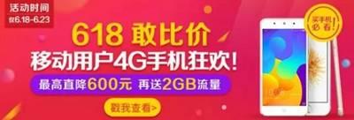南通移动:疯狂618,江苏移动手机商城敢比价!