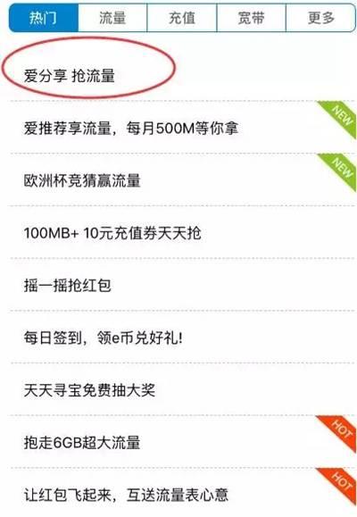 扬州移动:爱分享抢流量重磅回归!