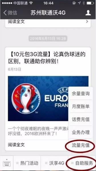 苏州联通:10元3个G的流量让你用手机看欧洲杯都不带心疼的!