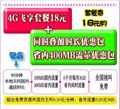 沈阳移动:飞享每月最低18,更有0元优惠包随心搭!