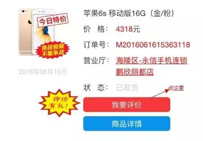 泰州移动:不买手机每日抽大奖【买手机每日特价】