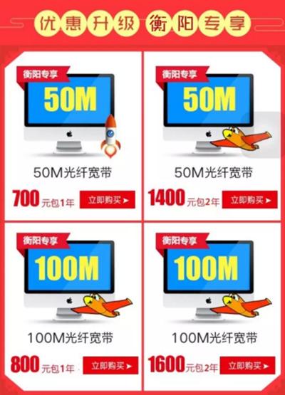衡阳联通:宽带升级不加价!100M新装宽带一年只要800元!