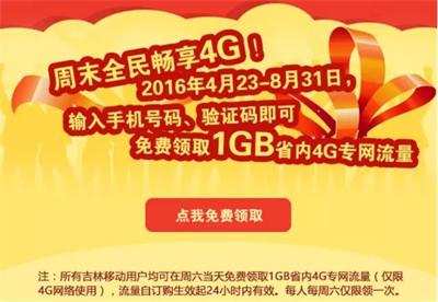 通化移动:免费送您1G流量,您领取了吗?