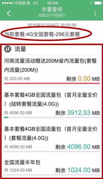 东营联通:手机流量攻略大全,速速收藏!