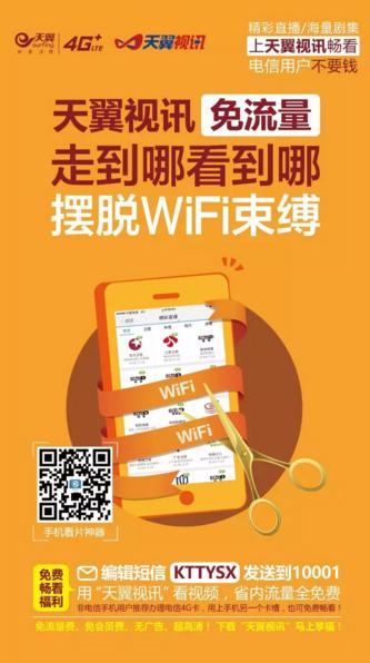 长沙电信:省内流量都开始免费了吗?