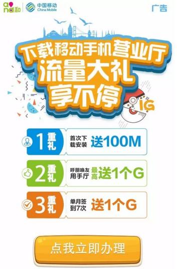 衡阳移动:100M+1G+1G,免费流量来就享!