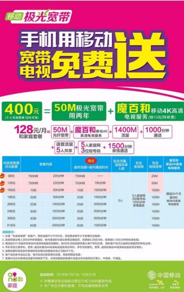益阳移动:周末流量福利到!微信预约宽带赢500M流量