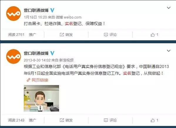 【营口联通】实名登记刻不容缓,反恐防骗人人有责!3.jpg