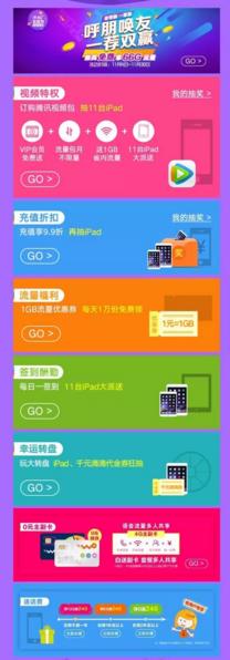 """内江联通: """"双11""""不打烊!【沃4G+狂欢节】优惠在继续!"""
