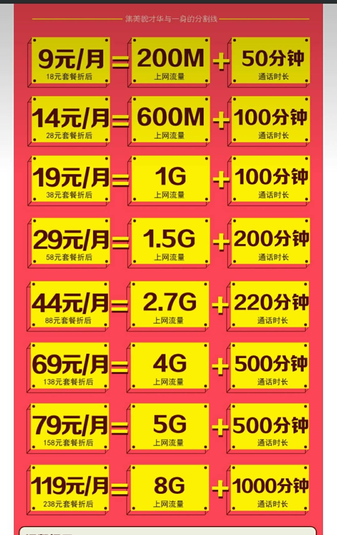 """【哈尔滨移动】4G套餐五折购低至九元!盛惠不停歇!洪荒之""""力""""等你狂欢!).jpg"""