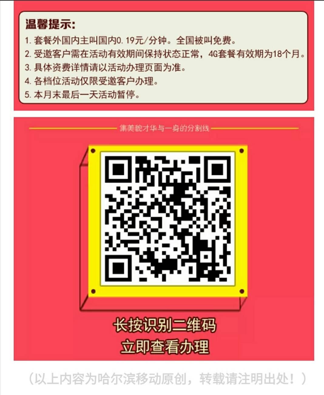 """【哈尔滨移动】4G套餐五折购低至九元!盛惠不停歇!洪荒之""""力""""等你狂欢!2.jpg"""
