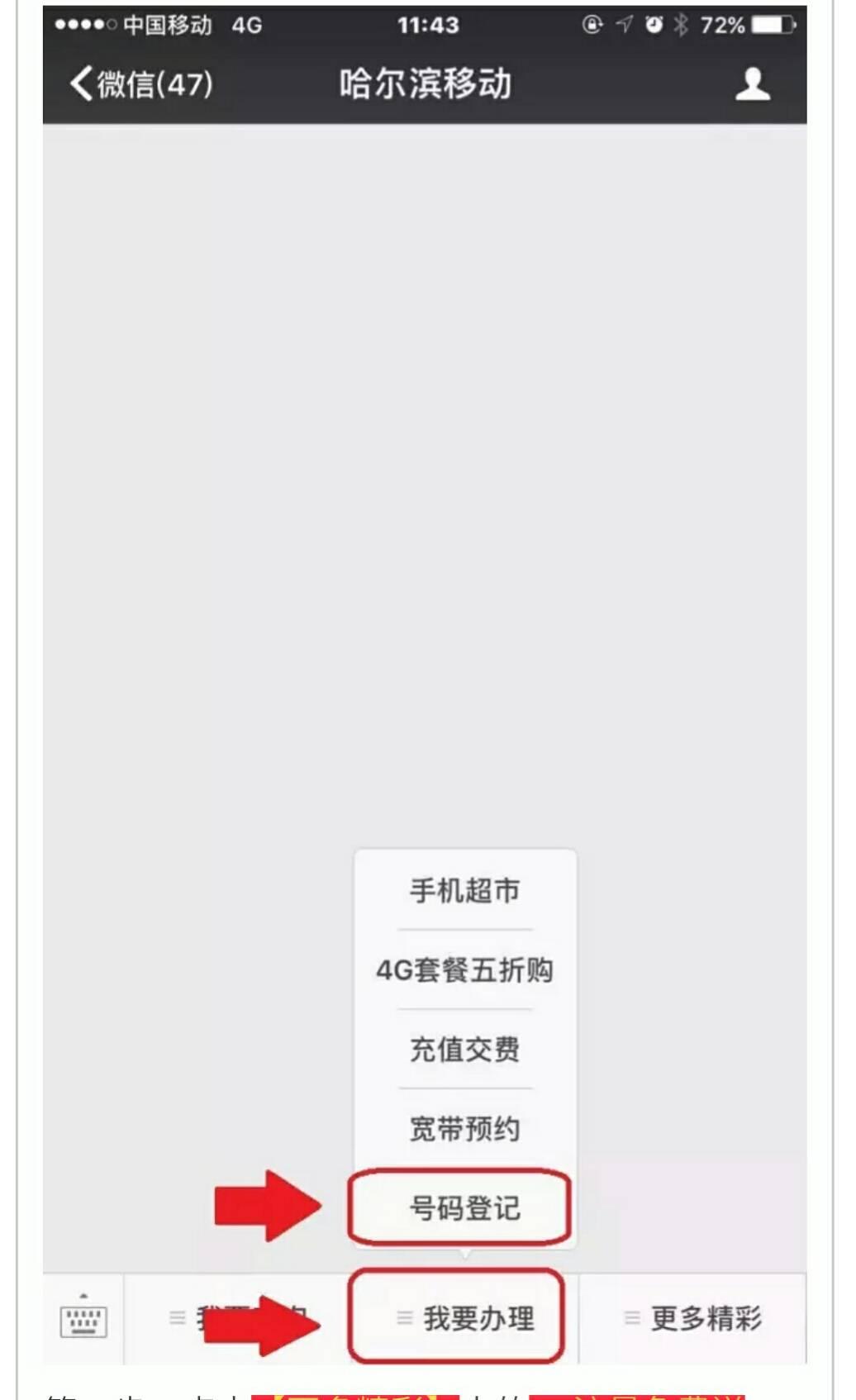 哈尔滨移动:1G流量免费送!送你!送你!就送你!(1).jpg