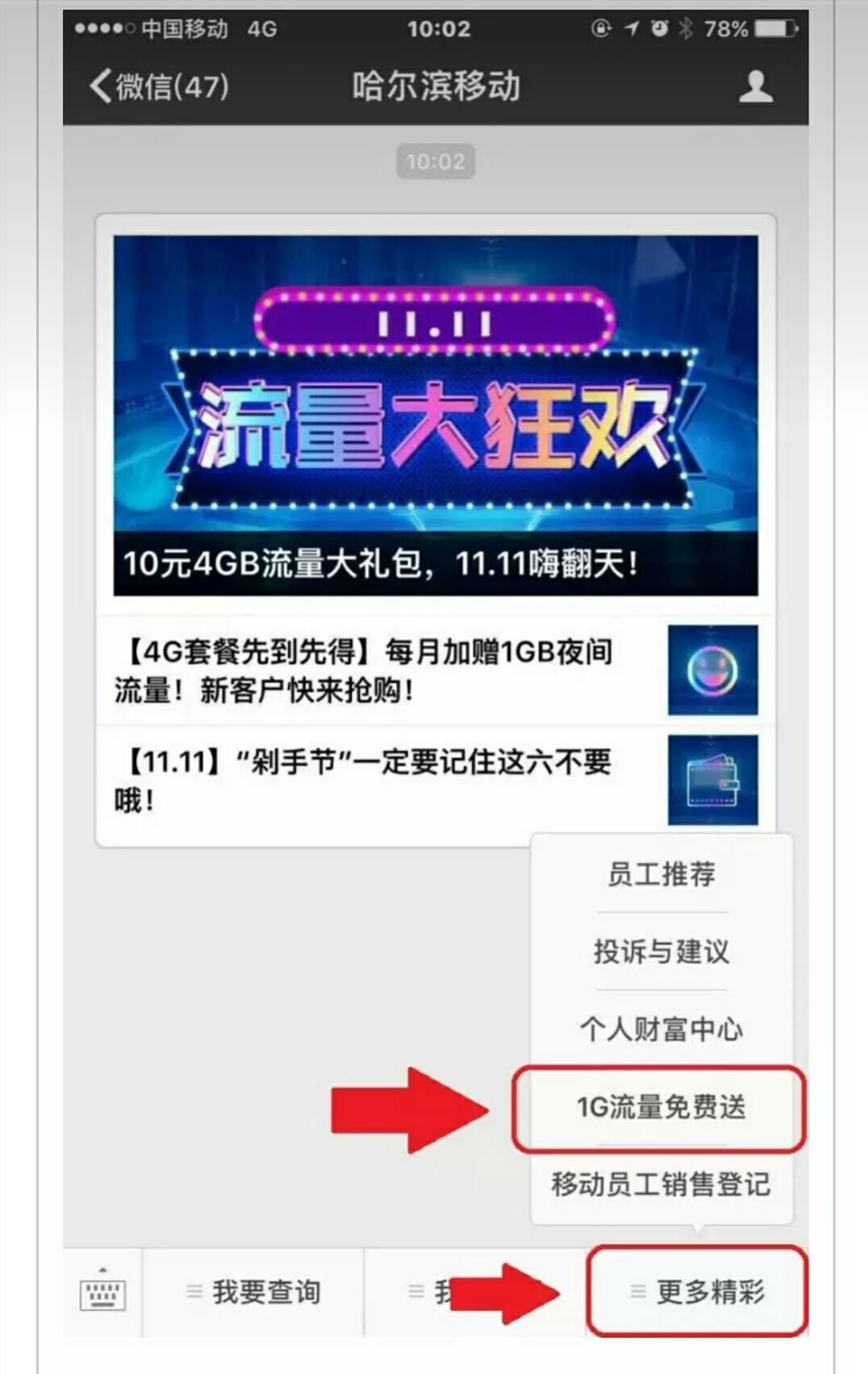 哈尔滨移动:1G流量免费送!送你!送你!就送你!.).jpg
