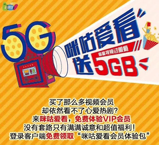 杭州移动:5GB流量免费领,人人都有!