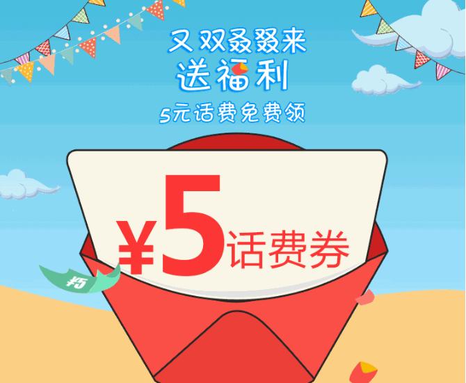 宁波移动:您获得了5元话费领取机会,点击查看!
