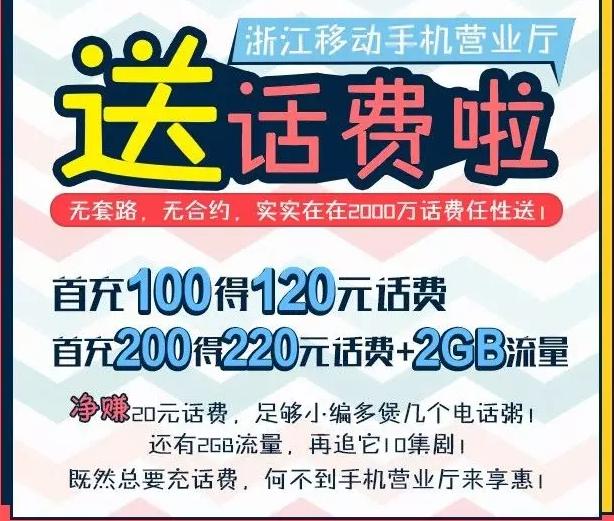嘉兴移动:无合约,不套路,2000万话费任性送!最高送你20元+2GB!