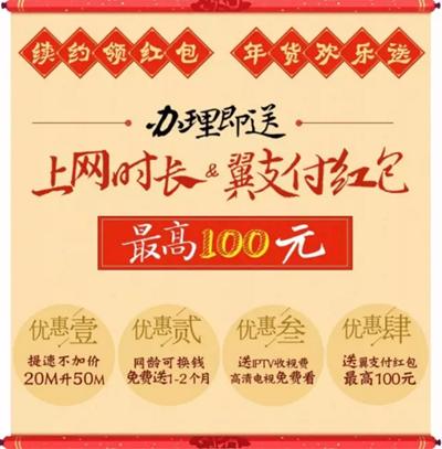 湘西电信:新年嗨宽带,续约领红包,四大优惠等你来!