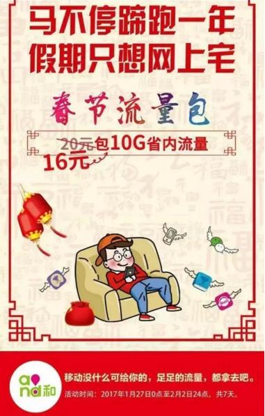 临沂移动:16元包10G流量!春节爽到嗨!