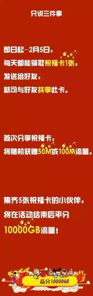 """株洲移动:""""Ji""""福有礼丨10000G流量大放送!"""