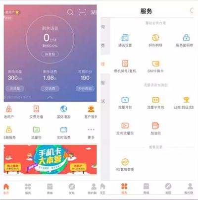邵阳联通:知道你流量不够用,300M流量免费送你!