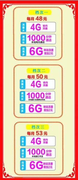 滨城移动:您确定语音和流量够用吗?天王卡全面升级啦!