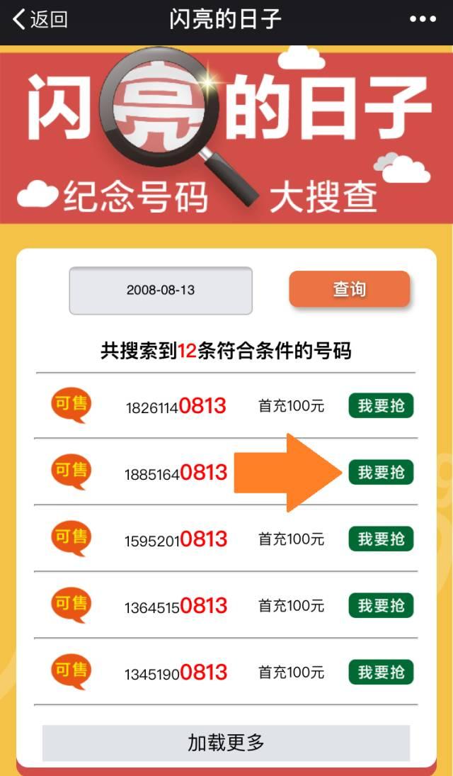 南京移动:生命中闪亮的日子,用移动号码来纪念 !4.jpg