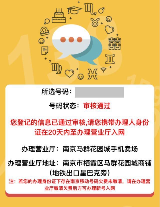 南京移动:生命中闪亮的日子,用移动号码来纪念 !7.jpg