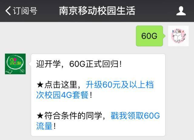 南京移动:60G活动回归!手慢无!1.jpg