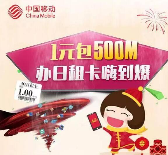 """无锡移动:太牛啦!1元=500MB,专治""""流量短缺症""""!4.jpg"""