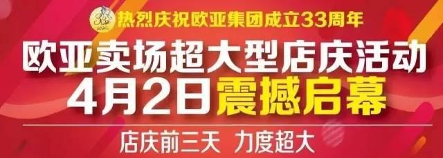 长春联通:沃迎欧亚店庆,联通钜惠春城1.webp.jpg