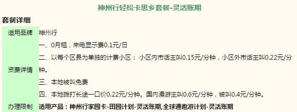 济宁神州行轻松卡思乡套餐-灵活账期.jpg