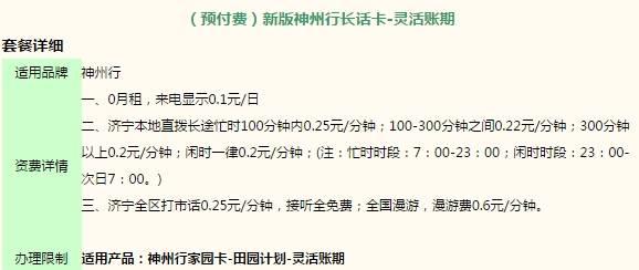 济宁新版神州行长话卡-灵活账期.jpg