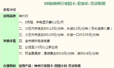 济宁09版神州行家园卡-农家乐.jpg