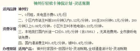 济宁神州行轻松卡神侃计划.jpg