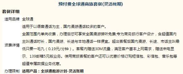济宁预付费全球通商旅套餐.jpg