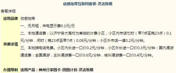 济宁动感地带互联网套餐-灵活账期.jpg
