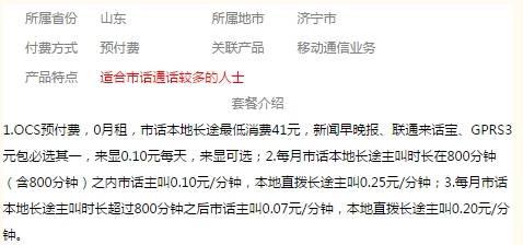 济宁(OCS)济宁世界风44如意套餐.jpg